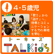 ヤマハ英語4-5歳