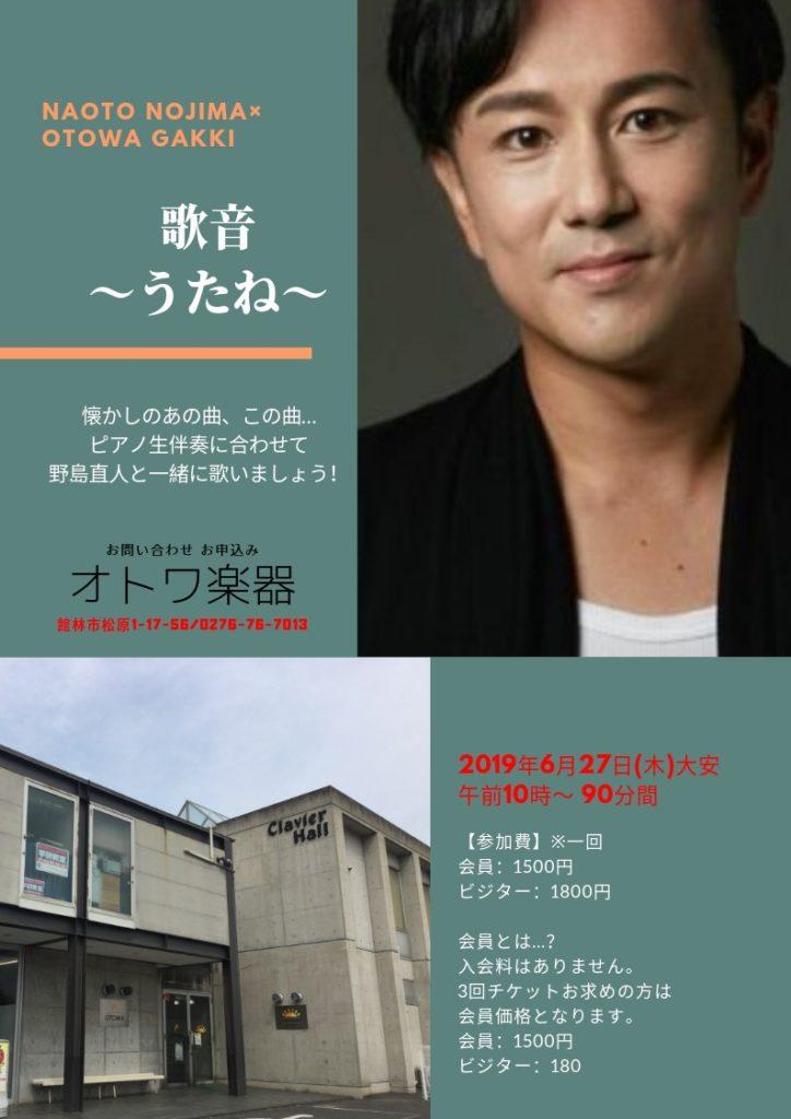 歌音~うたね~ 野島直人さんとオトワ楽器イベント